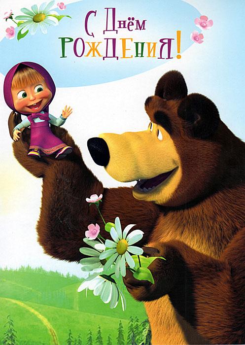 Анимированные открытки с днем рождения маша и медведь 74